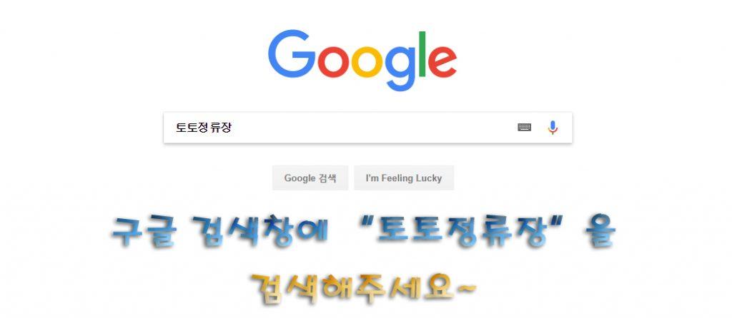 토토스테이션 먹튀 구글 검색연결