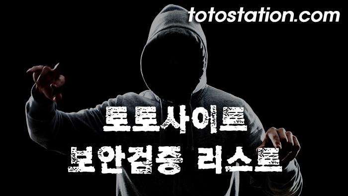 토토사이트 검증