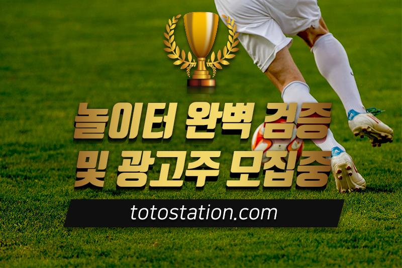 토토사이트 검증문의 및 광고주 모집 배너
