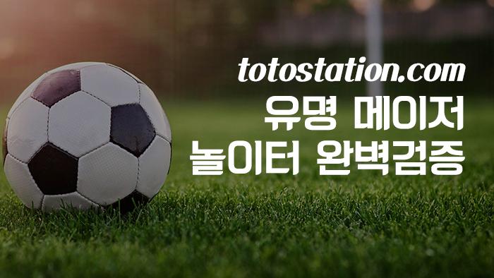 스포츠배팅사이트_2