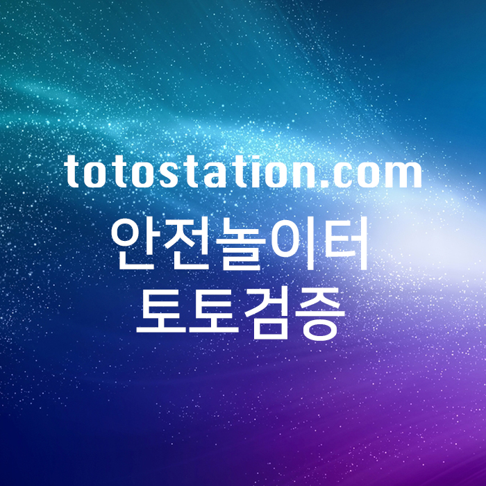 토토검증업체_3