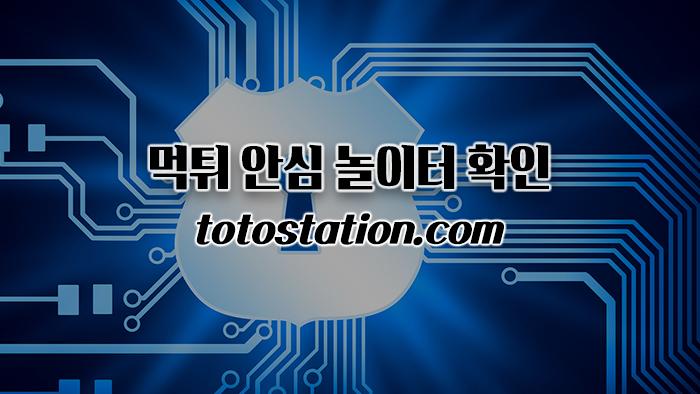 먹튀검증커뮤니티 1위 토토정류장 검증리스트