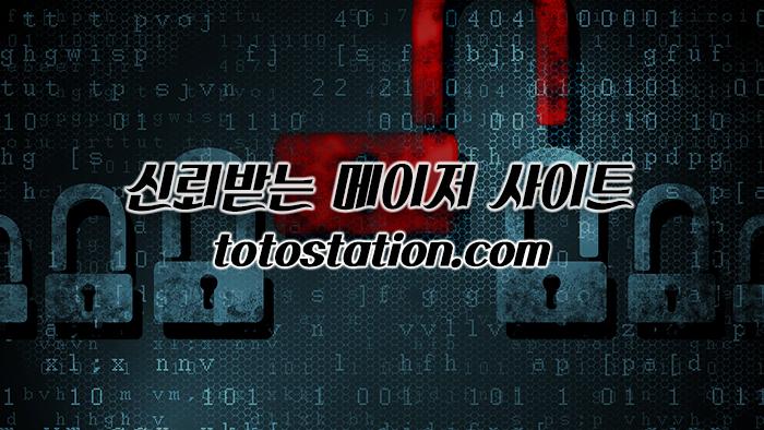 메이저놀이터 구별방법과 검증리스트 확인