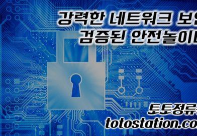 놀이터추천 메이저 안전 토토사이트 검증 확인